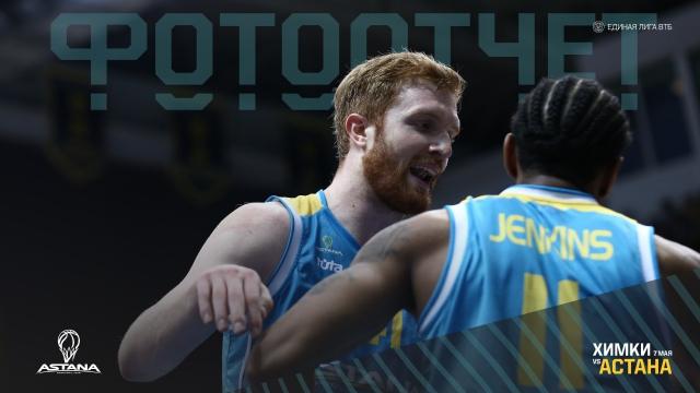 Единая лига ВТБ— 1/4 финала: «Химки» — «Астана» (2-й матч)