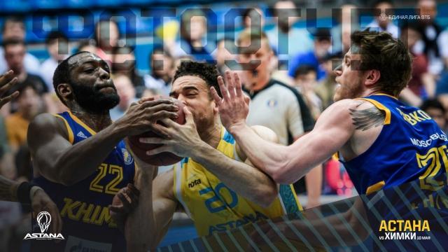 VTB United league— 1/4 final: «Astana» — «Khimki» (3-rd match)