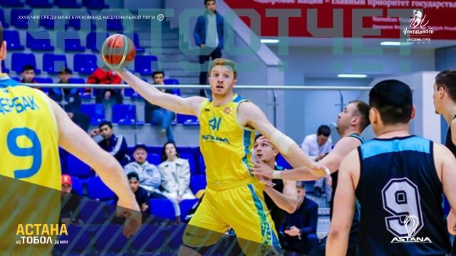 National League— 1/2 final: «Tobol»— «Astana» (1st match)