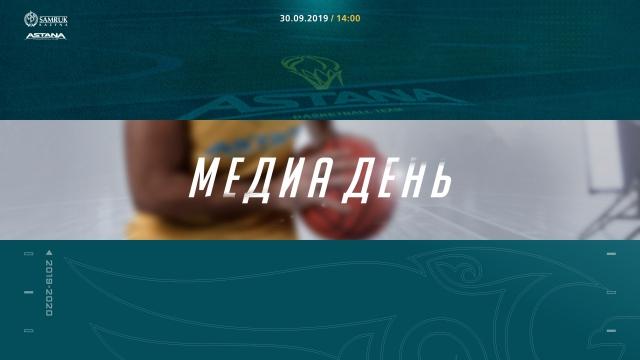 ВТБ Бірыңғай лигасының Медиа күні 2019/2020